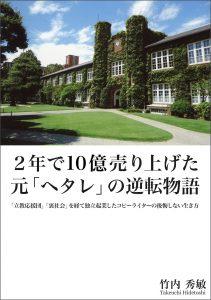 竹内秀敏電子書籍表紙